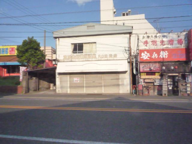 朝日ヶ丘・貸店舗(丸山商会)