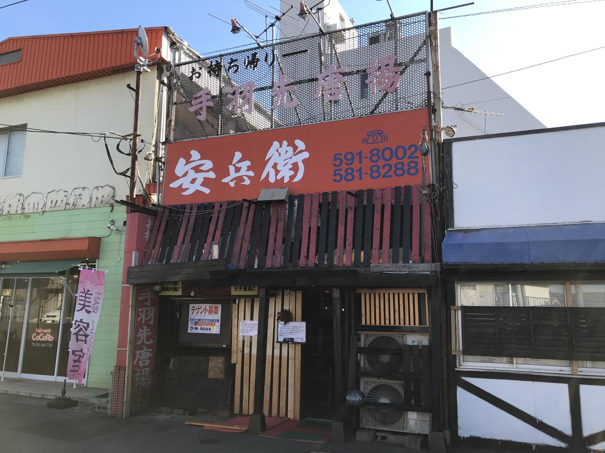 朝日ヶ丘貸店舗(居抜き店舗)